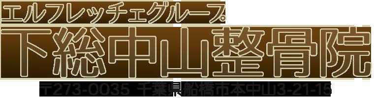 千葉県船橋市エルフレッチェグループ下総中山整骨院