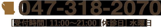 047-318-2070