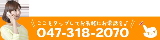 TEL047-318-2070